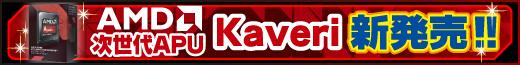 "AMD 新APU ""Kaveri""登場!"