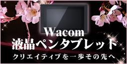 Wacom 液晶ペンタブレット