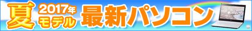 2017年春モデル最新パソコン登場!