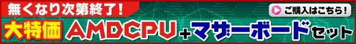 AMD CPUとマザーボードのセット