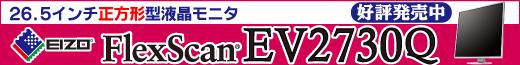 スクエア型のワイド1920×1920解像度! EIZO FlexScan EV2730Q