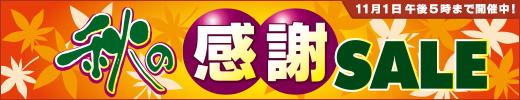 ツクモデジタル.ライフ館OPEN記念セール!
