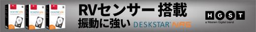 NAS環境に最適化された設計 HGST Deskstar NASシリーズ の特徴