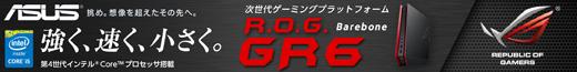 強く、速く、小さく。次世代ゲーミングプラットフォーム R.O.G. GR6