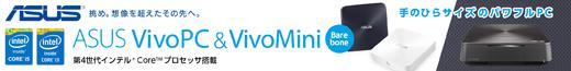 オーディオもビジュアルも楽しみ方無限大 VivoPC-VivoMini