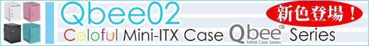 キュートなカラーリングの Mini-ITXケース Qbee02