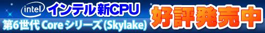 インテル CPU 第6世代 Core シリーズ好評発売中!!