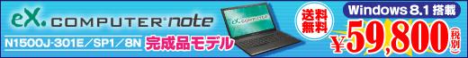 Windows 8.1 搭載の高コストパフォーマンスPC eX.computer note N1500Jシリーズ