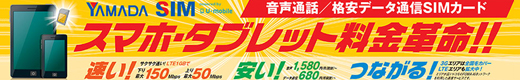 格安スマホ!ヤマダSIM LTEが毎月1GBで680円!