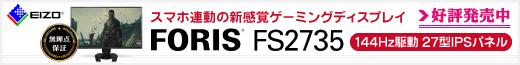 スマホ連動の新感覚ゲーミングディスプレイ「FORIS FS2735」特集