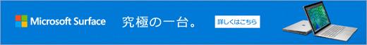 これさえあれば、何もいらない。 Microsoft Surface