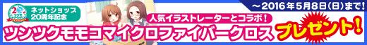 ツクモネットショップ20周年記念 ご購入者特典『ツンツクモモコマイクロファイバークロス』 プレゼントキャンペーン!