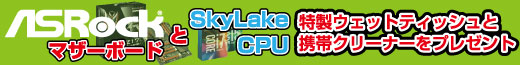 ASRockマザーボードとSkylake CPUのセット