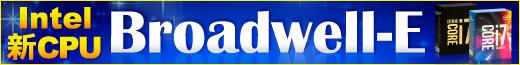 Intel 新CPU Broadwell-E 5/31新発売!