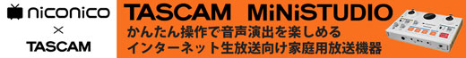 TASCAM MINISTUDIOシリーズs
