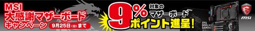 MSI 大感謝マザーボードキャンペーン 対象のマザーボード 9%ポイント進呈!