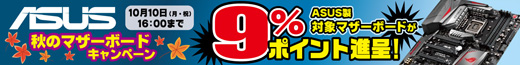 MASUS秋のマサーボードキャンペーン 対象のマザーボード 9%ポイント進呈!