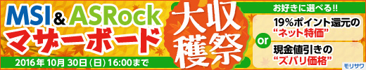 MSI&ASRock マザーボード大収穫祭!
