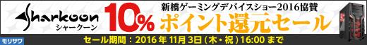 新橋ゲーミングデバイスショー2016協賛 Sharkoon10%ポイント還元セール