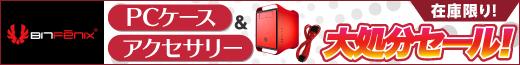 BitFenix PCケース&アクセサリー大処分セール!