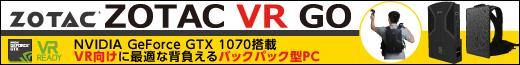 VR向けに最適な背負えるバックパック型PC 「ZOTAC VR GO」