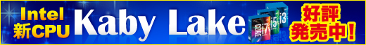 Intel 第7世代Coreプロセッサ 『Kaby Lake』新発売!