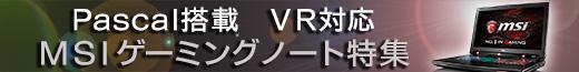 Pascal搭載 VR対応 MSIゲーミングノート特集