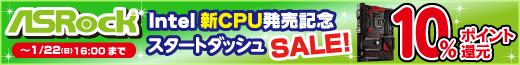 ASRock Intel新CPU発売記念スタートダッシュセール!