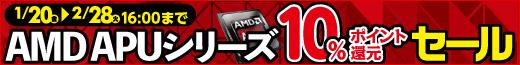AMD APUシリーズ 10%ポイント還元セール