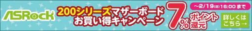 ASRock 200シリーズマザーボードお買い得キャンペーン