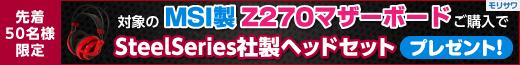 MSI Z270マザーボード ヘッドセットプレゼントキャンペーン