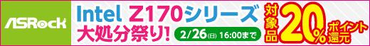 ASRock Intel Z170シリーズ 大処分祭り!