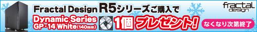 Fractal Design Define R5シリーズ購入でケースファンプレゼント!