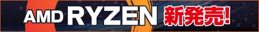 AMD 新CPU RYZEN 新発売!