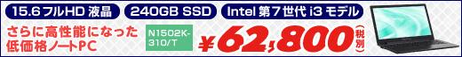 eX.computer note N1502Kシリーズ