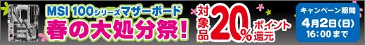 MSI 100シリーズマザーボード 春の大処分祭!
