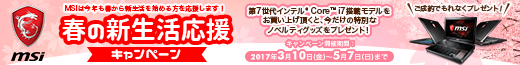 MSI 春の新生活応援キャンペーン!