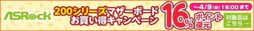 ASRock Intel200シリーズマザーボードお買い得キャンペーン!