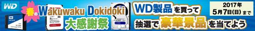 春のWakuwakuDokidoki大感謝祭