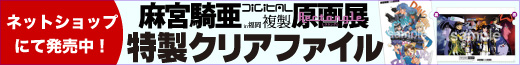 「麻宮騎亜Digital複製原画展in福岡」特製クリアファイ