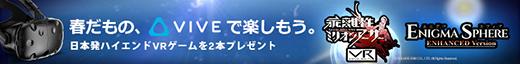 春だもの、VIVEで楽しもう。日本初ハイエンドVRゲームを2本プレゼント!