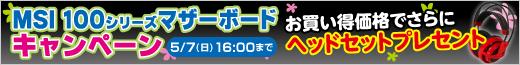 MSI 100シリーズマザーボードキャンペーン