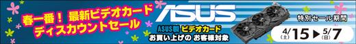 春一番!ASUS製ビデオカードディスカウントセール!