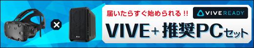 想像を超えたバーチャルリアリティを体験しよう 『VIVE』 新価格で登場!