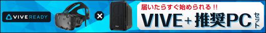 届いたらすぐ始められる! VIVE + 推奨PCセット