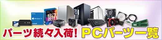 PCパーツが続々入荷
