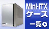 Mini-ITXケース