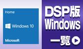 DSP版Windows