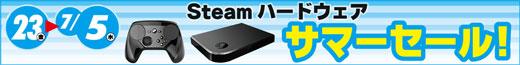 Steamハードウェアサマーセール!
