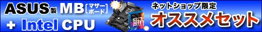 ASUS製MB+Intel CPU ネットショップ限定オススメセット